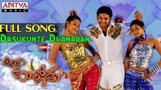 Allari Bullodu Movie || Dasukunte Dhanadan Full Song || Nithin, Trisha - ADITYAMUSIC