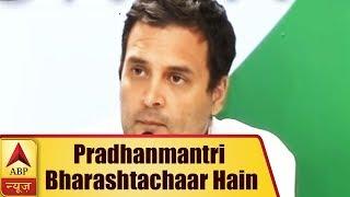 Pradhanmantri Bharashtachaar Hain, says Rahul Gandhi - ABPNEWSTV