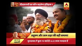 Kaun Banega Mayor from Moradabad: Pollution and traffic among major problems of the city - ABPNEWSTV