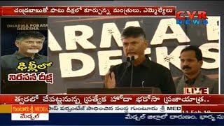 CM Chandrababu Speech at TDP Dharma Porata Deeksha in Delhi | CVR News - CVRNEWSOFFICIAL