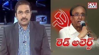 రెడ్ అలెర్ట్  | CPI To Hold Working Committee Meeting Over Mahakutami Seat Allocation | CVR NEWS - CVRNEWSOFFICIAL