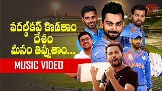 WORLD CUP SONG 2019 | By Phani Krishna Sankepally | TeluguOne - TELUGUONE