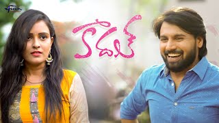 Kaadhal || Telugu Short Film 2019 || Yuva Entertainments - YOUTUBE