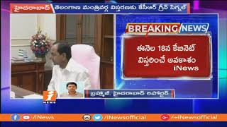 KCR Cabinet With 6 Ministers | Cabinet Expansion on January 18 | iNews - INEWS