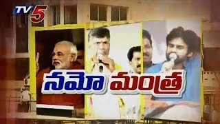 Modi Pawan & Chandrababu To Share Dais At Modi's Meeting In LB Stadium - TV5NEWSCHANNEL