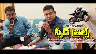 SPEED THRILLS Telugu Short Film - YOUTUBE
