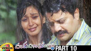 Panthulu Gari Ammayi Telugu Full Movie HD | Ajay | Shravya | Sai Kumar | Part 10 | Mango Videos - MANGOVIDEOS