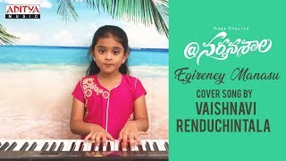 Egireney Manasu Cover Song By Vaishnavi Renduchintala || @Nartanasala Songs - ADITYAMUSIC