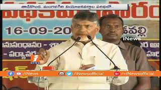 CM Chandrababu Naidu Inaugurates Kondaveeti Vagu Flood Water Pumping Scheme | Guntur | iNews - INEWS