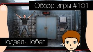 Обзор игры #101 Подвал - Побег