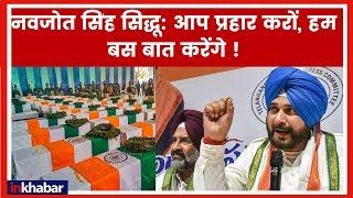 पुलवामा पर नवजोत सिंह सिद्धू का पूरे देश में विरोध; Navjot Singh Sidhu opposes all over the country - ITVNEWSINDIA