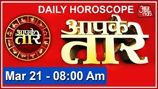 Aapke Taare : Daily Horoscope | March 21 - AAJTAKTV