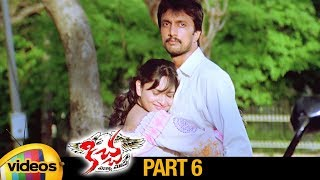 Kiccha Telugu Full Movie HD | Sudeep | Ramya | Rangayana Raghu | Harikrishna | Part 6 | Mango Videos - MANGOVIDEOS