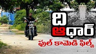 The Aadhaar Non Stop Comedy Telugu Short Film   Full HD - YOUTUBE