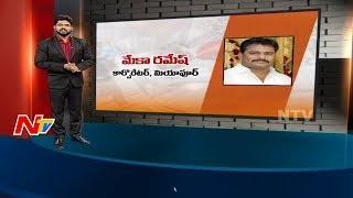 Miyapur Corporator Meka Ramesh || Special Ground Report || Corporator Graph || NTV - NTVTELUGUHD