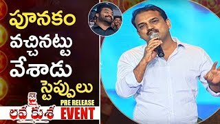 Director Koratala Siva Speech @ Jai Lava Kusa Movie Pre Release Event | TFPC - TFPC