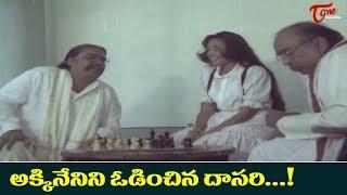 అక్కినేనిని ఓడించిన దాసరి..! | Seetharamayya Gari Manavaralu | ANR | Meena | TeluguOne - TELUGUONE