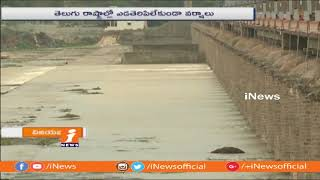 Huge Water Flow To Prakasam Barrage | Gates Opened To Release Flood Water | iNews - INEWS