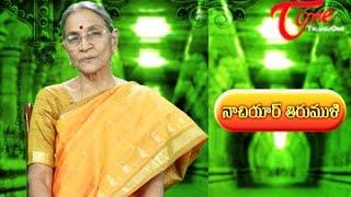 Nachiyar Thirumozhi || నాచియార్ తిరుముళి || Dhanurmasam Special || By Dr Anantha Lakshmi - TELUGUONE