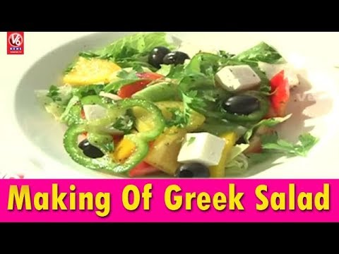 Making of greek salad healthy food recipes food corner city weather reports entertainment business trends exclusive interviews and current affairs watch latest updated telugu news videos film news shows forumfinder Gallery