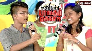 Yaavarum Kelir 12-06-2016 –  PuthuYugam TV Show