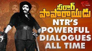 Sr NTR's All Time Best Powerful Dialogues | NTR Hit Movies | Sardar Papa Rayudu  #NTRAllTimeHits - TELUGUONE