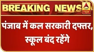 Amritsar Train Accident: State mourning has been declared in Punjab tomorrow - ABPNEWSTV