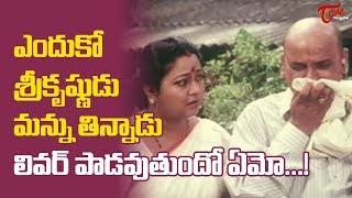 ఎందుకో శ్రీ కృష్ణుడు మన్ను తిన్నాడు.. లివర్ పాడవుతుందో ఏమో...!| Ultimate Movie Scenes | TeluguOne - TELUGUONE