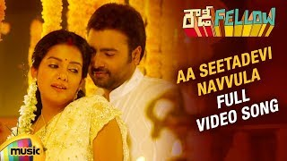 Aa Seetadevi Navvula Full Video Song | Rowdy Fellow Movie | Nara Rohit | Vishakha Singh |Mango Music - MANGOMUSIC