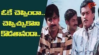 ఒకే చెప్పిందా.. లేక చెప్పిచుకొని కొడతానందా.. | Ravi Teja And Sunil All Time Hit Comedy | TeluguOne - TELUGUONE