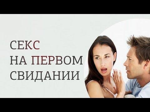 Секс на четвертом свидании