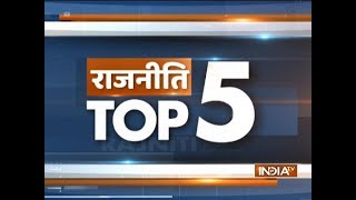 Politics Top 5 | November 15, 2018 - INDIATV