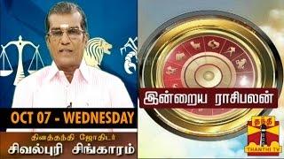 Indraya Raasi palan 07-10-2015 – Thanthi TV Show