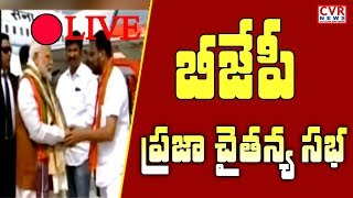 PM Modi Reaches Gannavaram Airport | MODI Addresses Praja Chaitanya Sabha Public Meeting l CVR NEWS - CVRNEWSOFFICIAL