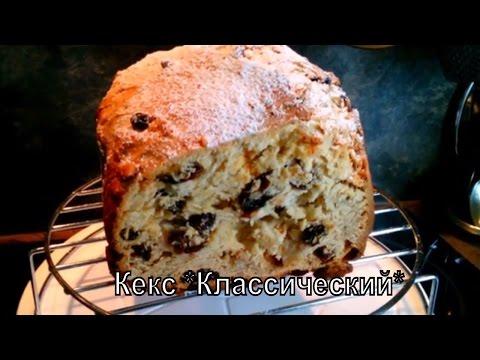Кекс для хлебопечки редмонд рецепт