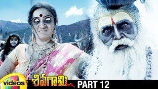 Sivagami Latest Telugu Horror Movie HD   Priyanka Rao   Suhasini   Sumanth   Part 12   Mango Videos - MANGOVIDEOS