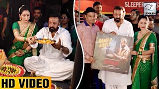 Sanjay Dutt's Ganesh AARTI Launched By Bhoomi Team FULL VIDEO | LehrenTV