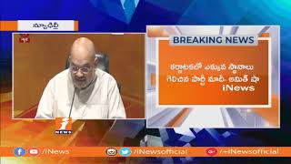 BJP Chief Amit Chief Amit Shah Address Media Over Karnataka Assembly Politics | iNews - INEWS