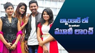 Bangkok Lo Yem Jarigindi  Movie Launch | Ashmitha | Naveen | Mamtha Kulkarni | Aarohi | Indiaglitz - IGTELUGU