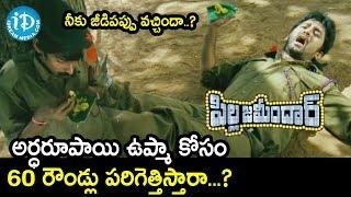 అర్ధ రూపాయి ఉప్మా కోసం 60 రౌండ్లు పరిగెత్తిస్తారా?-Pilla Zamindar Movie Scenes| Nani | Bindu Madhavi - IDREAMMOVIES