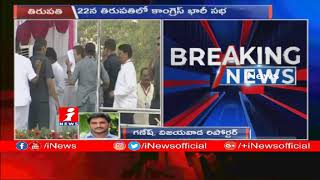 Rahul Gandhi To Visit Tirupati on 22nd | To Participate In  Congress Bharosa Yatra For SCS | iNews - INEWS