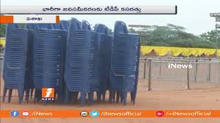 TDP All Arrangements Set For Dharma Porata Deeksha In Visakha | iNews - INEWS