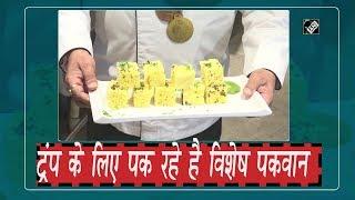 अमेरिकी राष्ट्रपति डोनाल्ड ट्रंप  की भारत यात्रा पर विशेष रिपोर्ट