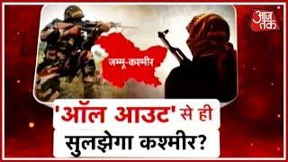 पत्थरबाजों को आतंकी ही क्यों न मानें?   देखिए दंगल Sweta Singh के साथ - AAJTAKTV