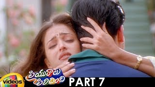 Priyuralu Pilichindi Telugu Full Movie HD | Ajith | Mammootty | Aishwarya Rai | Part 7 |Mango Videos - MANGOVIDEOS