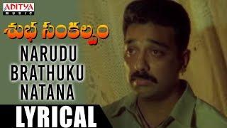 Narudu Brathuku Natanaa Lyrical | Subha Sankalpam Songs | Kamal Haasan, Aamani | M. M. Keeravani - ADITYAMUSIC