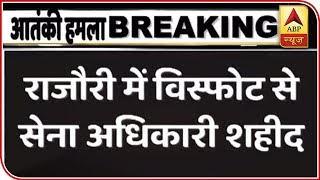 One army official martyred in an IED blast in Kashmir's Rajouri sector - ABPNEWSTV
