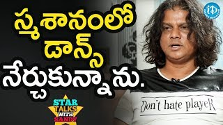 Rakesh Master About How He Learnt Dance || Star Talks With Sandy - IDREAMMOVIES