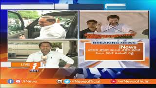 Kiran Kumar Reddy and Rosaiah Meeting With Rahul Gandhi Ends | Discuss on Party Action Plan | iNews - INEWS