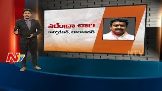 Balanagar Corporator Narendra Chary || Special Ground Report || Corporator Graph || NTV - NTVTELUGUHD